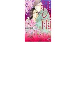 室町・春の乱紅の雨(プリンセス・コミックス)