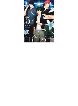 百合男子 5 (Yuri‐Hime COMICS)