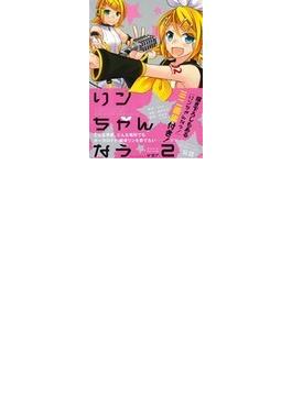 リンちゃんなう ver.2 Special Edition (REX COMICS)(REX COMICS)