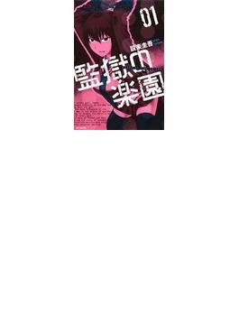 監獄の楽園 1 (MFコミックス)(フラッパーシリーズ)