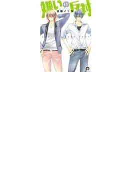 嫌いの反対 (KAIOHSHA COMICS)(GUSH COMICS)