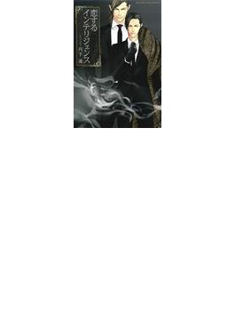 恋するインテリジェンス(バーズコミックス リンクスコレクション)
