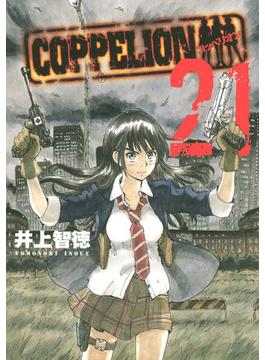 COPPELION 21(ヤンマガKC)