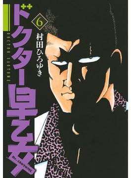 ドクター早乙女 6(ヤンマガKC)