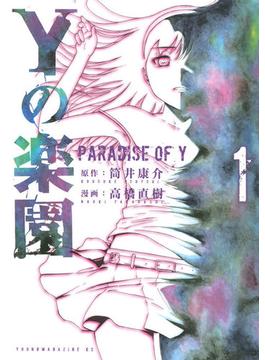 Yの楽園 1 (ヤンマガKC)(ヤンマガKC)