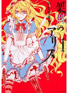 架刑のアリス 1 (KCx ARIA)(KCxARIA)