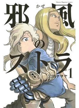 邪風のストラ 1 (週刊少年マガジンKC)(少年マガジンKC)