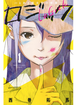 ロジック 1 とある美大生の青春 (週刊少年マガジンKC)(少年マガジンKC)
