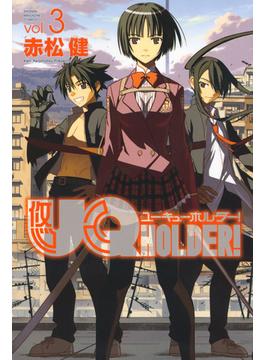 UQ HOLDER! 3(少年マガジンKC)