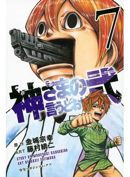 神さまの言うとおり弐 7(少年マガジンKC)