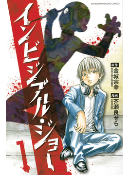 インビジブル・ジョー 1 (週刊少年マガジンKC)(少年マガジンKC)
