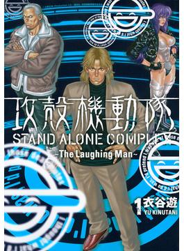 攻殻機動隊STAND ALONE COMPLEX〜The Laughing Man〜 1