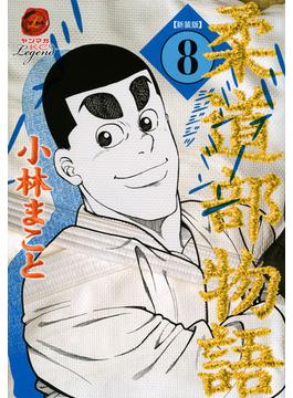 柔道部物語 8 新装版 (ヤンマガKC)(ヤンマガKC)