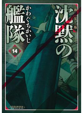 沈黙の艦隊 14 新装版 (MORNING KCDX)(KCデラックス)