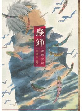 蟲師 愛蔵版 9