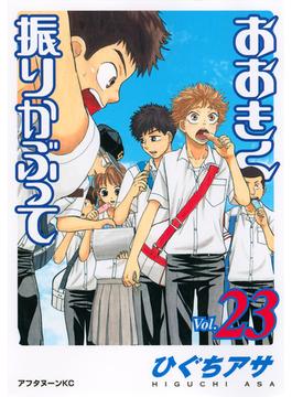 おおきく振りかぶって Vol.23 (アフタヌーンKC)(アフタヌーンKC)