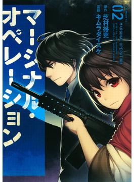 マージナル・オペレーション 02(アフタヌーンKC)