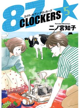 87 CLOCKERS 5 (YOUNG JUMP COMICS X)(ヤングジャンプコミックス)
