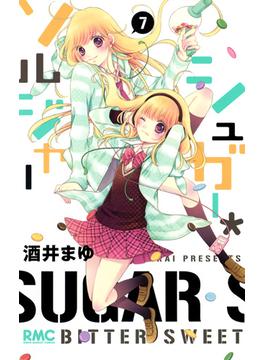 シュガー・ソルジャー 7 (りぼんマスコットコミックス)(りぼんマスコットコミックス)