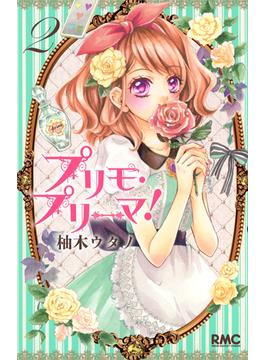 プリモ・プリーマ! 2 (りぼんマスコットコミックス)(りぼんマスコットコミックス)