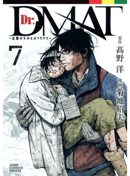 Dr.DMAT 7 瓦礫の下のヒポクラテス (ジャンプ・コミックスデラックス・GJ)