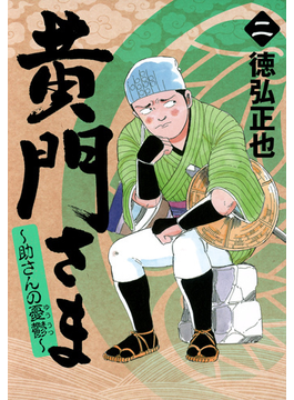 黄門さま~助さんの憂鬱~ 2(ヤングジャンプコミックス)