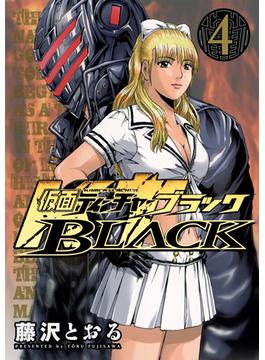 仮面ティーチャーBLACK 4 (ヤングジャンプ・コミックス)(ヤングジャンプコミックス)