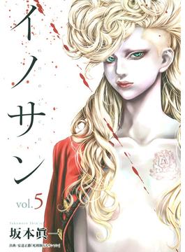 イノサン vol.5 出典:安達正勝『死刑執行人サンソン』 (ヤングジャンプ・コミックス)(ヤングジャンプコミックス)