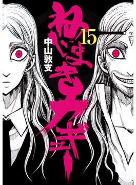 ねじまきカギュー 15(ヤングジャンプコミックス)