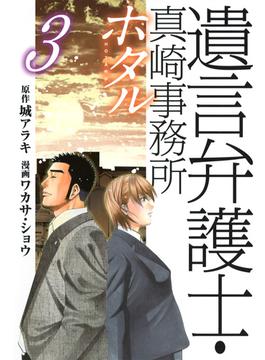 遺言弁護士・真崎事務所 ホタル 3 (ヤングジャンプ・コミックスGJ)(ヤングジャンプコミックス)