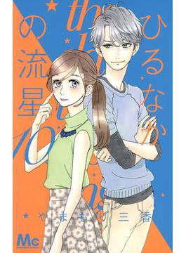 ひるなかの流星 10(マーガレットコミックス)