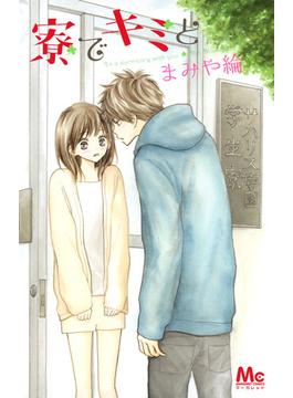 寮でキミと (マーガレットコミックス)(マーガレットコミックス)