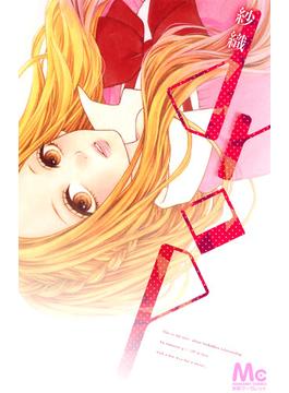 drop (マーガレットコミックス)(マーガレットコミックス)