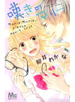 嘆きのマリー (マーガレットコミックス)(マーガレットコミックス)