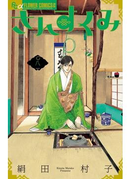 さんすくみ 8(フラワーコミックス)