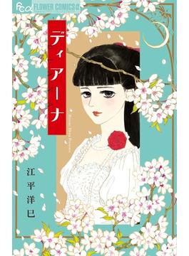 ディアーナ (flowersフラワーコミックスα)(flowersフラワーコミックス)