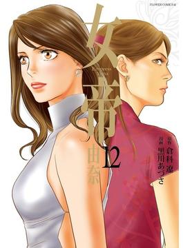 女帝由奈 12(フラワーコミックス)