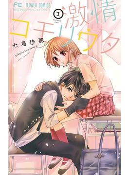 激情コモリウタ 1 (Sho‐Comiフラワーコミックス)(少コミフラワーコミックス)