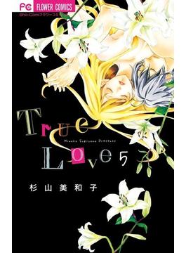 True Love 5 (Sho‐Comiフラワーコミックス)(少コミフラワーコミックス)