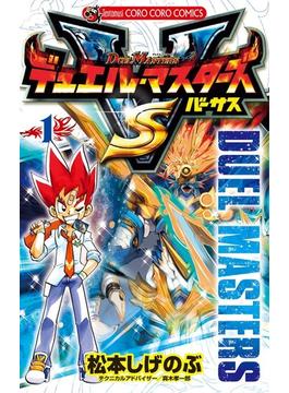 デュエル・マスターズVS 1 (コロコロコミックス)(コロコロコミックス)