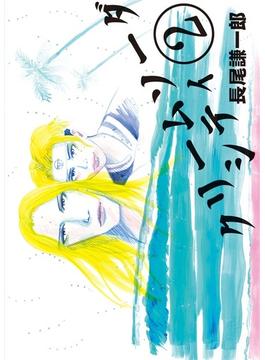 クリームソーダシティ 2(ビッグコミックス)