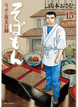 そばもん 15 ニッポン蕎麦行脚 (ビッグコミックス)(ビッグコミックス)