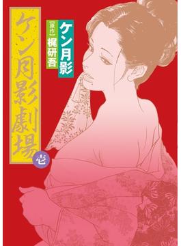 ケン月影劇場 1 (ビッグコミックス)(ビッグコミックス)