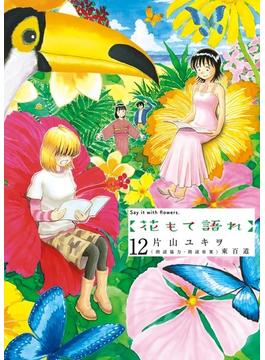 花もて語れ 12 (ビッグスピリッツコミックススペシャル)(ビッグコミックス)