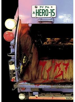 アイアムアヒーロー 15 (ビッグコミックス)(ビッグコミックス)