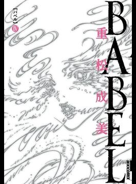 BABEL 4(IKKI コミックス)