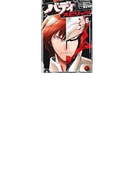 バディスピリッツ 6 (HCヒーローズコミックス)