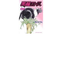 黒猫エース 4(ねこぱんちコミックス)