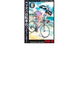 アオバ自転車店へようこそ! 8 (YKコミックス)(YKコミックス)