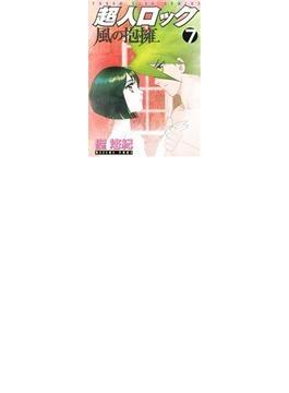 超人ロック風の抱擁 7 (YKコミックス)(YKコミックス)